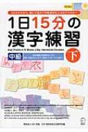 1日15分の漢字練習 中級 下
