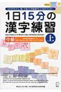 1日15分の漢字練習 中級 上