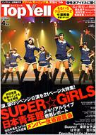 Top Yell 2012年4月号