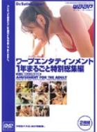 ワープエンタテインメント 1年まるごと特別総集編 [ワープ●2003年全仕事]