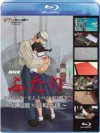 Nhk Futari/Kokuriko Zaka Chichi To Ko No Sanbyaku Nichi Sensou -Miyazaki Hayao x Miyazaki Goro