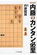 内藤のカンタン必至 将棋連盟文庫