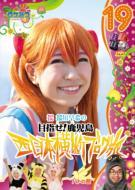 Rokemitsu Sakura Inagaki Saki no Mezase!Kagoshima Nishi Nihon Oudan Blog Tabi 19 Hato no Maki