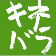 Kine Naoto Nijuu Shuunen Kinen Best Tm Gakkyoku Shuu`kinebara`