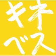 """木根尚登20周年記念ベスト リマスターソロ """"キネベス"""""""