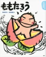 よみきかせ日本昔話 ももたろう 講談社の創作絵本