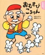 よみきかせ日本昔話 おむすびころりん 講談社の創作絵本