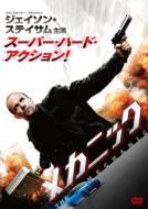 メカニック (2010)