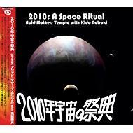 2010年宇宙の祭典