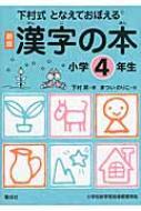 下村式となえておぼえる漢字の本 小学4年生 新版