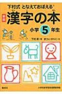 下村式となえておぼえる漢字の本 小学5年生 新版