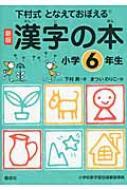 下村式となえておぼえる漢字の本 小学6年生 新版