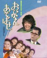 おひかえあそばせ DVD-BOX デジタルリマスター版