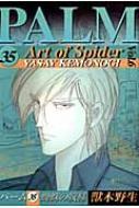 パーム 35 蜘蛛の紋様 6 ウィングス・コミックス