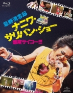 Imawano Kiyoshiro Naniwa Sullivan Show -Kando Saiko!!!-(Blu-ray)[First Press Limited Edition]