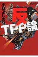 �S�[�}�j�Y���錾SPECIAL�@��TPP�_