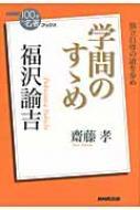 福沢諭吉 学問のすゝめ NHK「100分de名著」ブックス