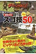 NHKダーウィンが来た!動物たちのスゴ技ベスト50