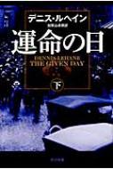 運命の日 下 ハヤカワ・ミステリ文庫