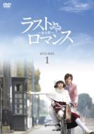 ラストロマンス〜金大班〜DVD-BOX1