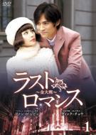 ラストロマンス〜金大班〜DVD-BOX3
