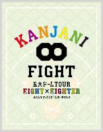 Kanjani 8 Godai Dome TOUR EIGHT x EIGHTER Omonnakattara Dome Suimasen [Blu-ray]