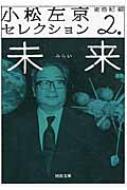 小松左京セレクション 2 未来 河出文庫