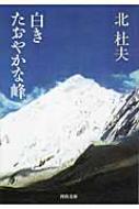 白きたおやかな峰 河出文庫