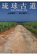 琉球古道 歴史と神話の島・沖縄