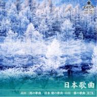 日本歌曲 Vol.7 高田三郎, 清水脩, 山田一雄の歌曲