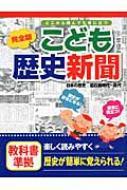 完全版こども歴史新聞 日本の歴史 旧石器時代〜現代