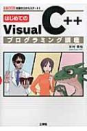 はじめてのVisual C++プログラミング講座 I・O BOOKS