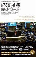 経済指標読み方のルール ウォールストリート・ジャーナル式