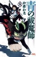 青の祓魔師 8 ジャンプコミックス