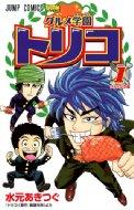グルメ学園トリコ 1 ジャンプコミックス