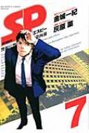 Sp 7 ビッグコミックススペシャル