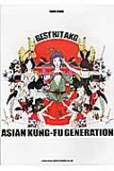 バンドスコア ASIAN KUNG−FU GENERATION BEST HIT AKG