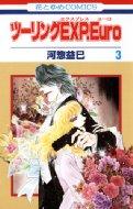 ツーリングexp.euro 3 花とゆめコミックス