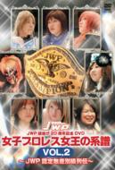 JWP 旗揚げ20周年記念DVD 女子プロレス女王の系譜 VOL.2 〜JWP 認定無差別級列伝〜