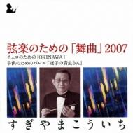 すぎやまこういち:弦楽のための「舞曲」2007