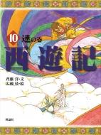 西遊記 10 迷の巻 斉藤洋の西遊記シリーズ