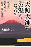天照大神のお怒りについて 緊急神示 信仰なき日本人への警告