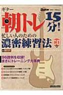 ムック [ギターマガジン] ギター朝トレ15分! 忙しい人のための濃密練習法 96譜例を収録! まさにトレーニング大事典 CD付