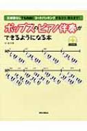 ポップスのピアノ伴奏ができるようになる本 五線譜なしでも自由にコードバッキングするコツ、教えます!