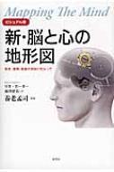 ビジュアル版 新・脳と心の地形図 思考・感情・意識の深淵に向かって