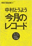 中村とうよう 今月のレコード ミュージック・マガジン4月増刊号