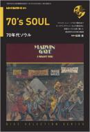 70年代ソウル ディスク・セレクション・シリーズ レコード・コレクターズ4月増刊号