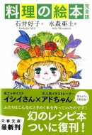 料理の絵本 完全版 文春文庫