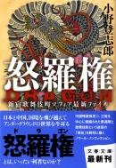 怒羅権 新宿歌舞伎町マフィア最新ファイル 文春文庫