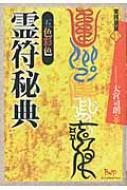 五色彩色 霊符秘典